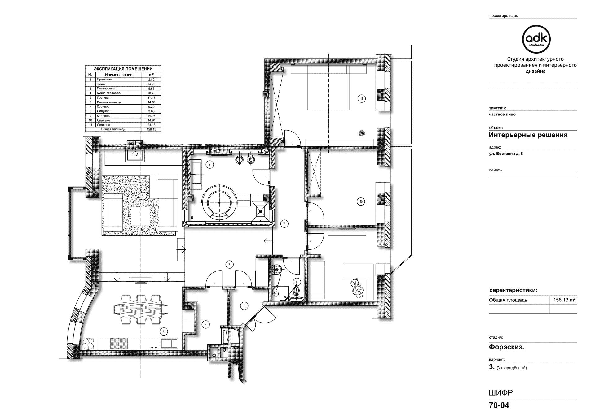 70-Plan_